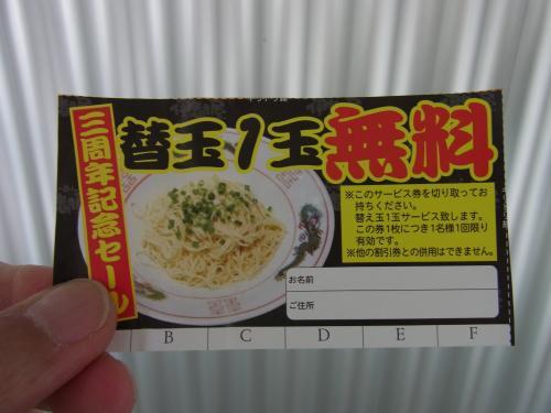110430-102替え玉無料券(縮小)