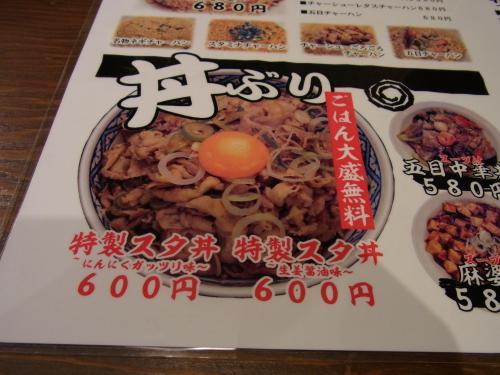 110501-103丼メニュー(縮小)
