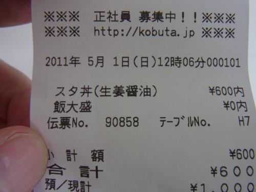 110501-105レシート(縮小)