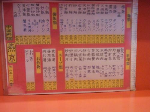 110504-102メニュー(縮小)