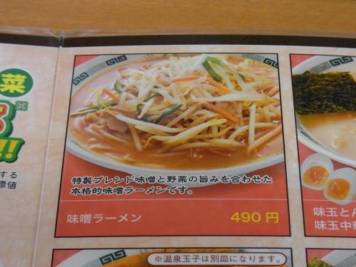 110507-103味噌メニューUP(縮小)