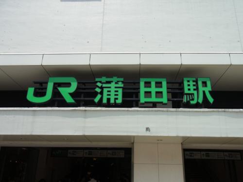 110513-001蒲田駅(縮小)