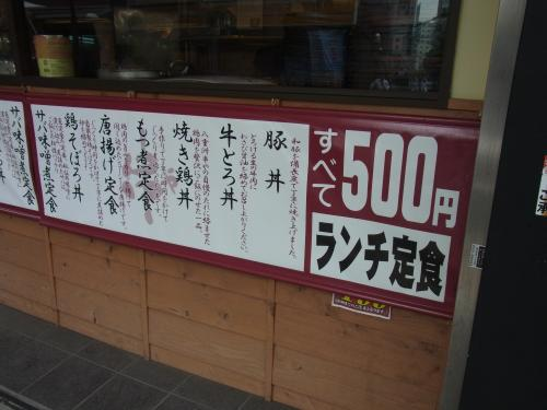 110513-003ランチ500円(縮小)
