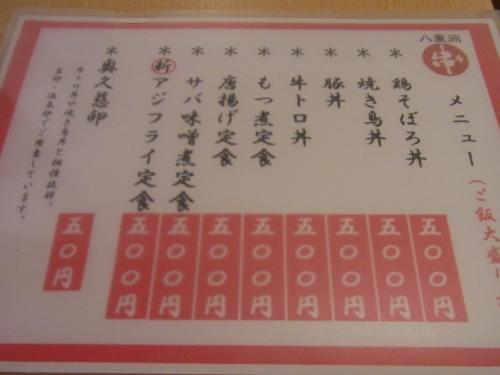 110513-005店内メニュー(縮小)