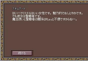 mabinogi_2006_11_27_008.jpg