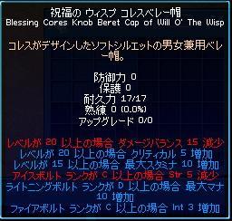mabinogi_2006_12_13_004.jpg