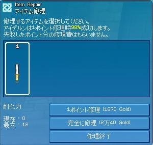 mabinogi_2006_12_17_003.jpg