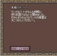 mabinogi_2007_02_12_001.jpg