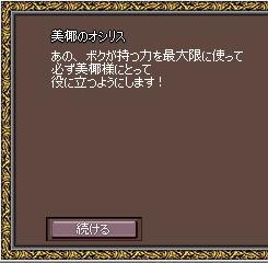 mabinogi_2007_02_12_003.jpg