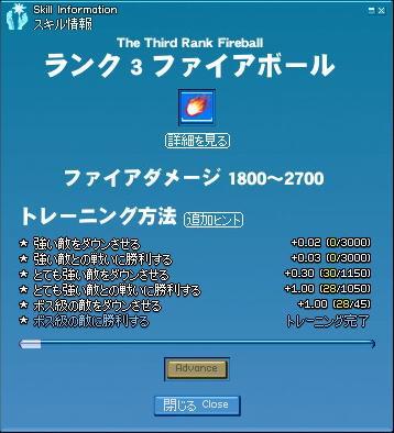 mabinogi_2007_02_24_007.jpg