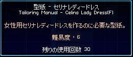 mabinogi_2007_02_25_003.jpg