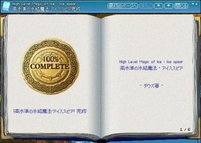 mabinogi_2007_03_06_004.jpg
