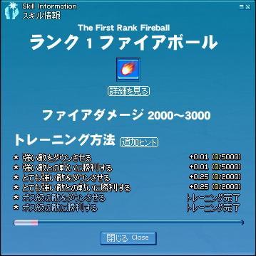 mabinogi_2007_03_17_008.jpg