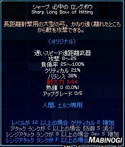 mabinogi_2007_05_09_004.jpg