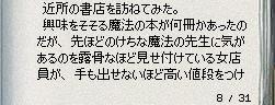 mabinogi_2007_05_20_003.jpg