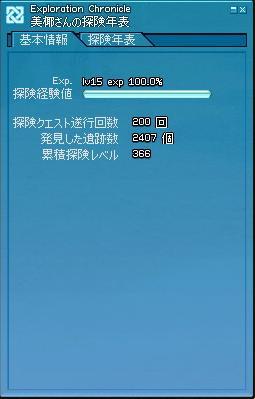 mabinogi_2007_05_23_001.jpg