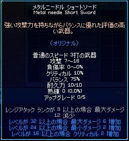 mabinogi_2007_06_16_009.jpg