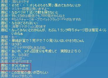 mabinogi_2007_07_16_004.jpg