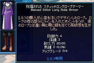 mabinogi_2007_07_20_003.jpg