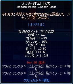 mabinogi_2007_07_28_004.jpg