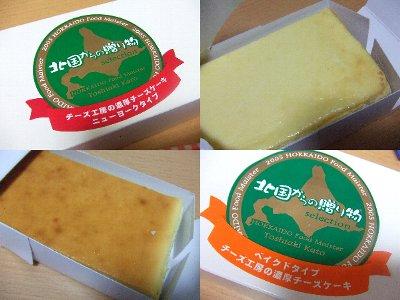 お取り寄せチーズケーキ(1・27)