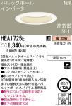 HEA1725E