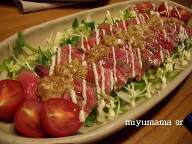 レシピ牛たたきサラダ