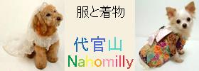 代官山Nahomilly