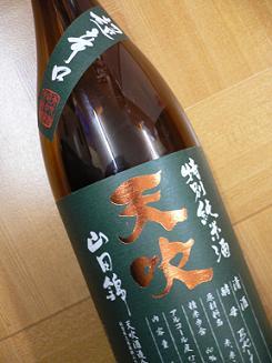 天吹 特別純米酒 超辛口