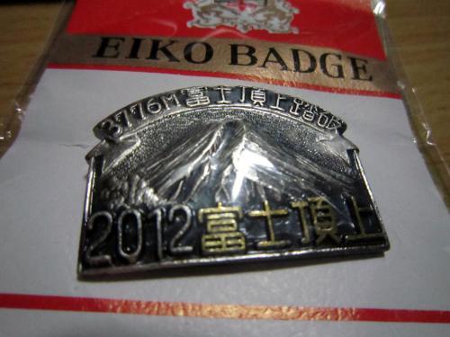 富士頂上踏破記念バッジ