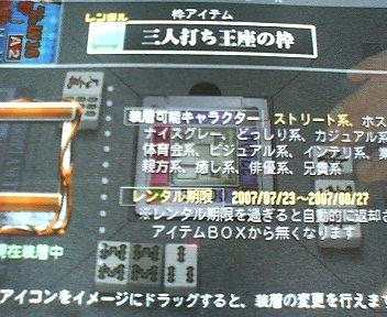 200707252012.jpg