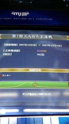 20071212113239.jpg