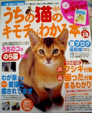 うちの猫のキモチがわかる本 Vol.18