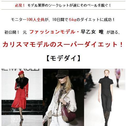 【モデダイ】初公開! 元 ファッションモデル・早乙女 唯 が語る、カリスマモデルのスーパーダイエット!