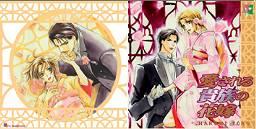 愛される貴族の花嫁