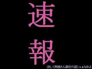 sokuhou_20070912210320.jpg