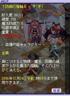 20061217235605.jpg