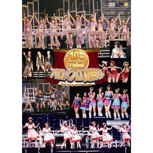 Hello! Project 2007 Summer 10th アニバーサリー大感謝祭 ~ハロ☆プロ夏祭り~
