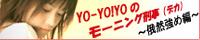 YO-YO!YOのモー二ング刑事(デカ)~俄然強め編~