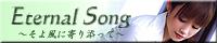 Eternal Song~そよ風に寄り添って~