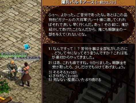 クエ・失くしてしまった紋章5