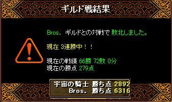 GV19.08.06 Bros.
