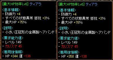 盆終わり 乙HP