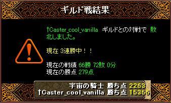 GV19.08.20 †Caster_cool_vanilla