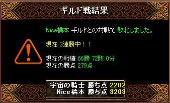 GV19.08.09 Nice橋本