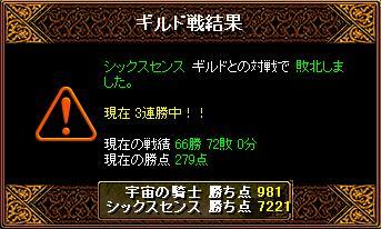 GV19.08.27 シックスセンス