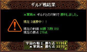 GV19.09.10 ж軍鶏ж