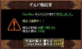 GV19.10.01 Ciel_Blue