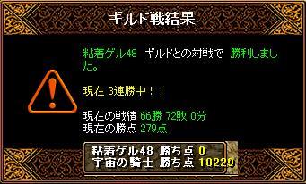 GV19.10.07 粘着ゲル48