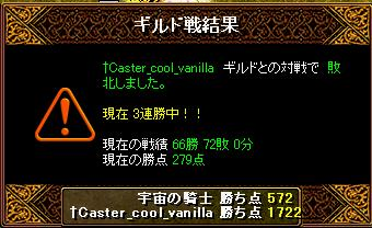GV19.10.08 †Caster_cool_vanilla